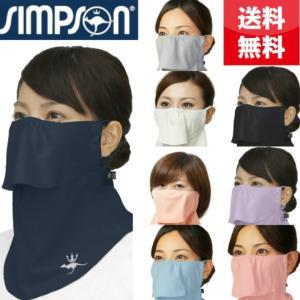 シンプソン Simpson 日焼け防止 フェイス マスク カバー UVカット 送料無料 STA-M0...