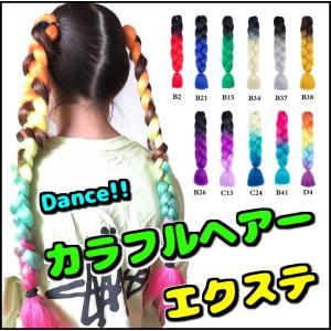 エクステ ダンス髪型キッズ ヒップホップ ファッション ダンス ヘアー エクステンション ダンス衣装