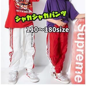 ・スポーティなサイドラインのウィンドブレーカーシャカシャカ素材パンツ!  ・ダンスチームの衣装として...