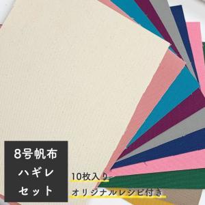 ■素材:綿100% ■サイズ:約21cm×約30cm ■入り数:8号帆布・・・10枚 ※色はランダム...