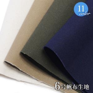 綿  6号帆布生地 厚手タイプ(0371)[無地/はんぷ]【メール便不可】 |simuraginga