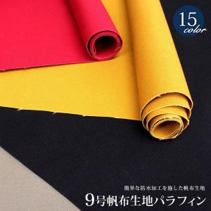 綿 9号帆布生地パラフィン (簡単な防水加工を施しています)(0373)[無地/はんぷ]【メール便不可】|simuraginga