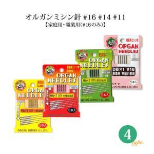 ◆オルガンミシン針5本入《 #16 #14 #11 家庭用・職業用(#16のみ)》(1025)【メール便対応可能/20個まで】|simuraginga