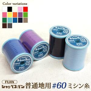 ◆[FUJIX]シャッペスパン普通地用ミシン糸 60番200m巻(1052)|simuraginga