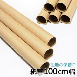 紙管100cm巾〔内径38mm・厚み1mm〕(1061-100)【メール便不可】[保管/紙芯/管理/リサイクル/紙筒]|simuraginga