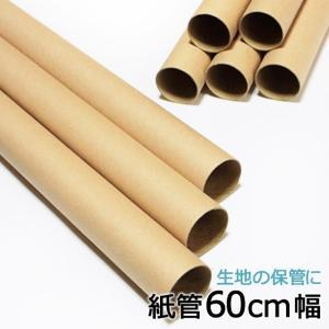 紙管60cm巾〔内径38mm・厚み1mm〕(1061-60)【メール便不可】[保管/紙芯/管理/リサイクル/紙筒]|simuraginga