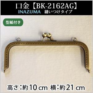 ◆口金【BK-2162AG】(1062)[INAZUMAイナズマ]【メール便対応可能/2個まで】|simuraginga