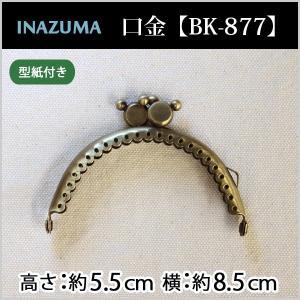 ◆口金【BK-877】(1063)[INAZUMAイナズマ]【メール便対応可能/6個まで】|simuraginga