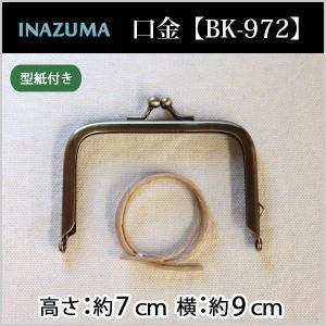 ◆口金【BK-972】(1064)[INAZUMAイナズマ]【メール便対応可能/6個まで】|simuraginga