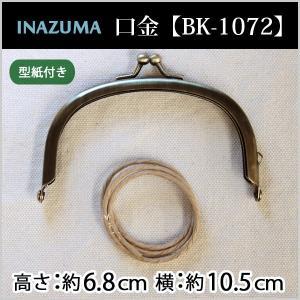 ◆口金【BK-1072】(1065)[INAZUMAイナズマ]【メール便対応可能/6個まで】|simuraginga