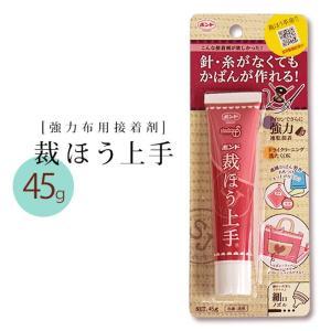 ◆強力布用接着剤 裁ほう上手45g(1078-45)【メール便不可】|コニシ KONISHI ボンド 裁縫上手|simuraginga