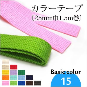 【メール便不可】◆カラーテープ〔25mm巾1.5m巻〕《ベーシックカラー》(1080-1)|バッグ/...
