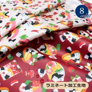 ■表面:PVC100%(ラミネート加工) ■素材:綿100% ■生地巾(加工巾):約104cm ■販...