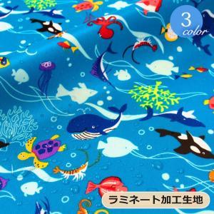 水族館フレンドラミネート加工生地(1343)【メール便不可】魚 さかな  カメ ニモ レッスンバッグ ハンドメイド ラミネート PVC