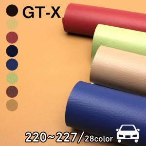 合皮生地 GT-X[カラーNo,220〜227] (車両用・ソファー用の合皮生地)(1460) 補修 修理 イス 椅子 バイク 自転車 サドル【メール便不可】PVC フェイクレザー