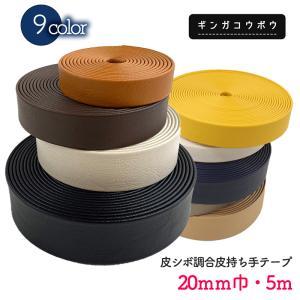 【◇メール便4個まで】◆皮シボ調合皮持ち手テープ【20mm巾・5m巻】(6014)ひも/ショルダー/...