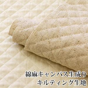 ■表素材:綿80% 麻20% ■裏素材:T/C(ポリエステル・綿) ■中素材:ポリエステル100% ...