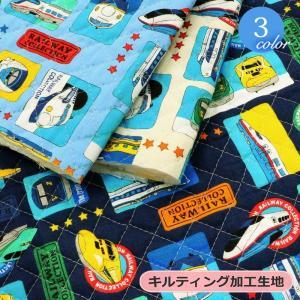 新幹線コレクションキルティング生地(6843-11)【メール...