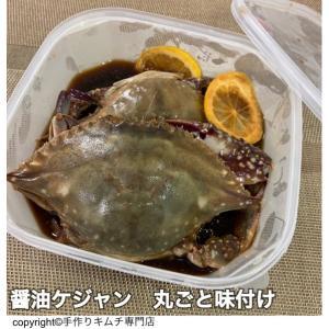 醤油ケジャン カンジャンケジャン 丸ごと2匹入り 醤油味付け 渡りカニメス使用 700g前後 カニ、蟹、かに