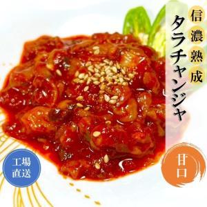 日本産チャンジャ たらチャンジャ 甘口 1kgを500g×2...