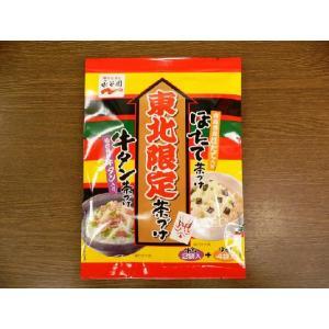 永谷園東北限定茶づけ sinbori9321