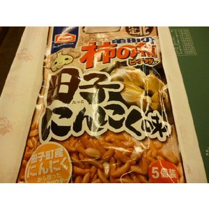 東北限定柿の種 田子にんにく味 sinbori9321