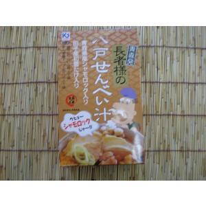 長者様のせんべい汁セット|sinbori9321