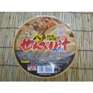 せんべい汁カップ(しょうゆ)|sinbori9321