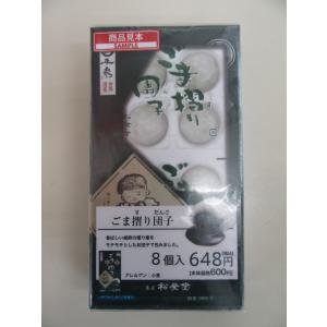 ごま摺り団子 8個入(冷凍)|sinbori9321