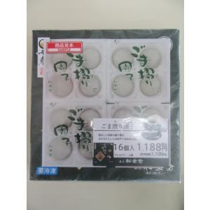 ごま摺り団子 16個入(冷凍)|sinbori9321