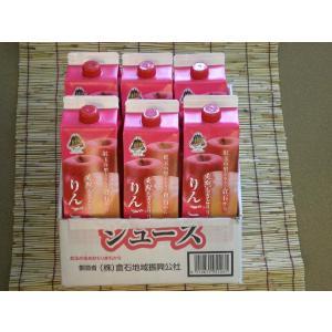 倉石りんごジュース6本入り sinbori9321