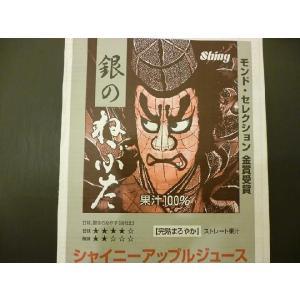 シャイニー銀のねぶた缶ストレートジュース sinbori9321