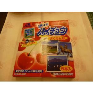 ハイチュウさくらんぼ sinbori9321