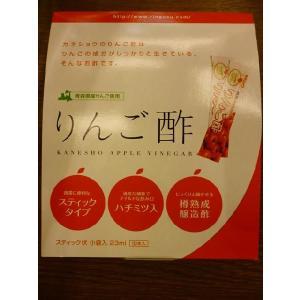りんご酢 スティックタイプ sinbori9321