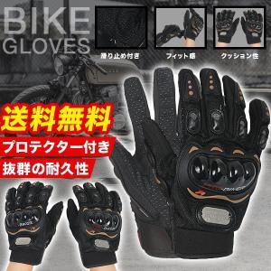 バイク グローブ 防寒 手袋 サイクル メンズ メッシュ ウェア 耐久性 プロテクター付き