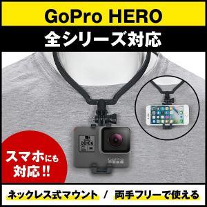 GoPro 全シリーズ スマホ 対応 ネックレス式 マウント アクションカメラ