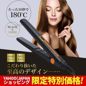 ヘアアイロン ストレート カール 2way 携帯用 スイッチ付 海外 マイナスイオン 2色