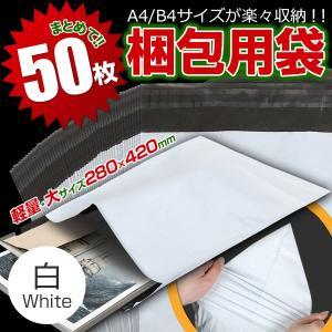 【梱包、宅配に超便利な280×420mmのサイズ】 A4はもちろん、B4サイズも楽々入る丁度良いサイ...