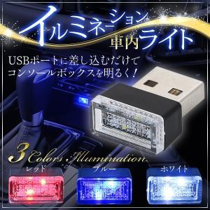 ■ USB式の車内イルミネーションライトです。  ■ 程よい光で車内に高級感を!  夕方から夜にかけ...