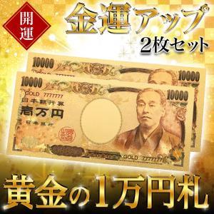 黄金の一万円札 運を引き寄せる 2枚セット 金運アップ 強運 お金 ジョークグッズ