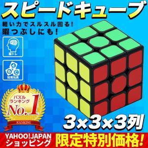 スピードキューブ ルービックキューブ パズルゲーム  競技用 立体 競技 ゲーム パズル 脳トレ