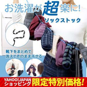 靴下 洗濯 収納 ソックス ハンガー 便利 グッズ マスク 楽 干す 面倒 整理 乾燥 空間節約 送...