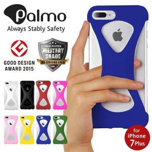 iPhone ケース iPhone7plus ケース カバー Palmo パルモ グッドデザイン  7プラス シリコン メール便OK|sincere-inc