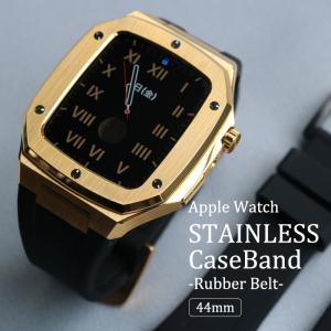 【予約商品 11月中頃〜順次発送】 アップルウォッチ バンド ケースバンド メンズ Apple Watch ベルト ステンレス ラバーベルト 44mm 腕時計 高級 プレゼント|sincere-inc