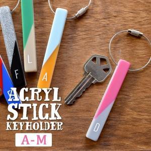 ≪A〜M≫ アクリルスティックキーホルダー ACRYL STICK KEYHOLDER アルファベット  メール便OK|sincere-inc