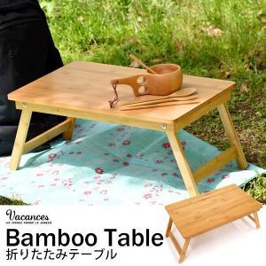 ピクニックやキャンプに便利!持ち運べる折りたたみのローテーブルです。 竹で作られた使い勝手の良いシン...