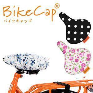 おもしろ 雑貨 自転車サドルカバー BikeCap バイクキャップ3 メール便OK sincere-inc