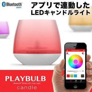 おもしろ 雑貨 キャンドル ライト PLAYBULB candle LED Bluetooth|sincere-inc
