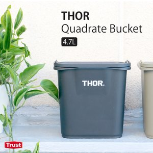 バケツ 四角 おしゃれ ソー クアッドレイトバケツ 4.7L THOR Quadrate Bucket 掃除 ガーデニング ゴミ箱 収納 アウトドア インテリア|sincere-inc