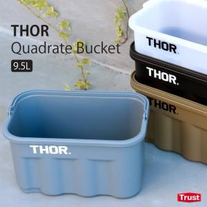 バケツ 四角 おしゃれ ソー クアッドレイトバケツ 9.5L THOR Quadrate Bucket 掃除 ガーデニング ゴミ箱 収納 アウトドア インテリア|sincere-inc